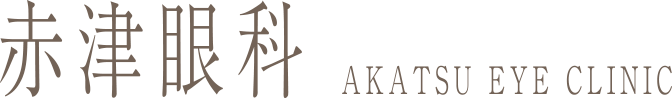 赤津眼科 AKATSU EYE CLINIC